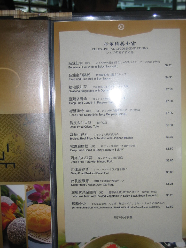 Kirin Restaurant Menu Prices