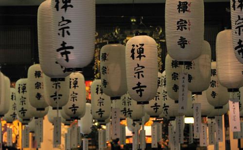 Zenshuji Soto Mission Obon 2008 - Misc
