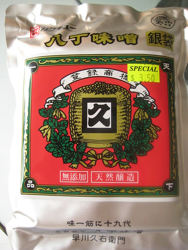 Japanese Miso (for cooking)