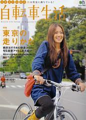 自転車生活 Vol.17