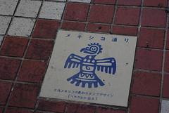 メキシコ通り1