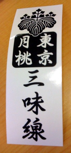Atushi Sakata - Meishi (delante)
