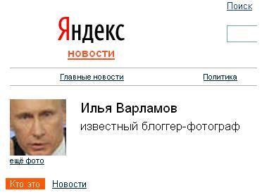 Яндекс Варламов