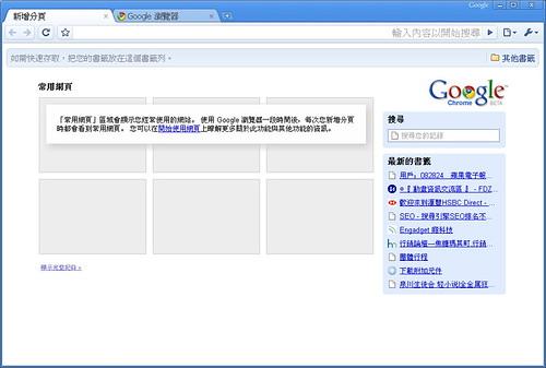 Google Chrome4