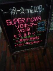 一期一会sn2008a @渋谷サイクロン