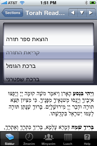 Skip & Jump Controls for Siddur