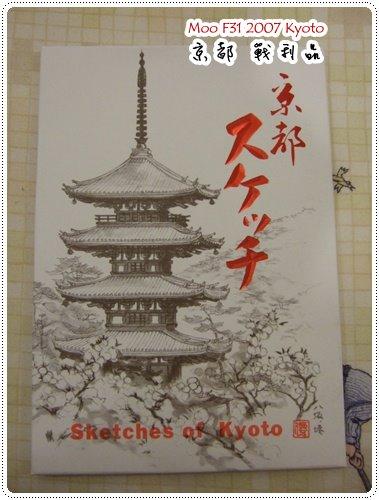 京都戰利品-名信片(1)