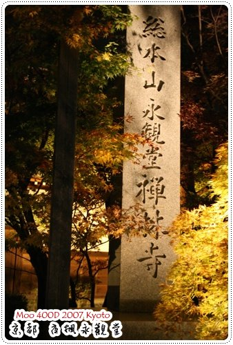 夜楓永觀堂-2