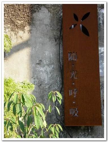 你拍攝的 台南-隨光呼吸。