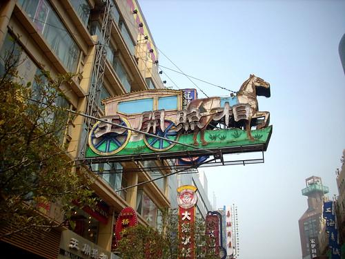 CHINA 5453