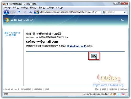 利用自己的信箱來申請MSN-7