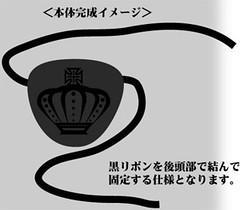 黒執事 眼帯 -030708