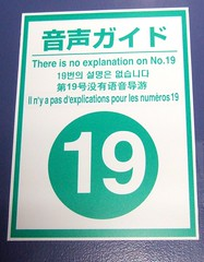 No Explanation (foilman) Tags: sign japan aquarium number osaka 19 nineteen noexplanation
