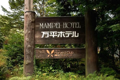 万平ホテル (1)