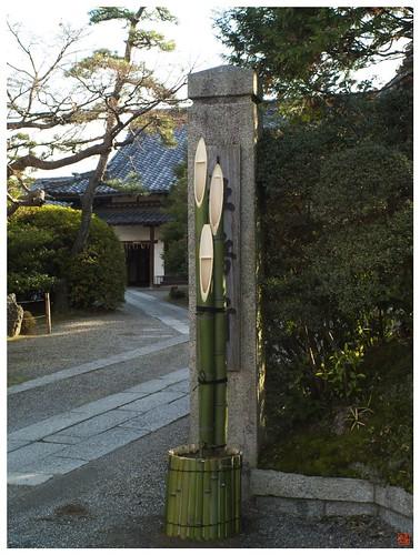 Shrine 081224 #03