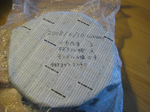手作り味噌2008 その2