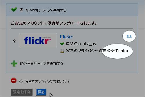 Eye-Fiの設定-2