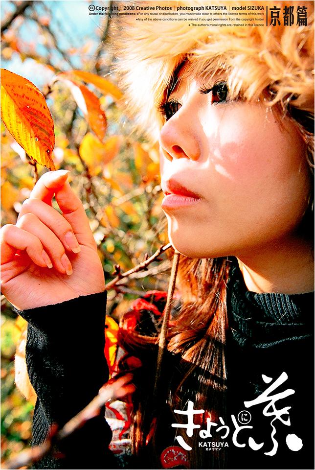 京都|二章|葉