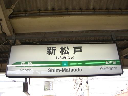 新松戸駅/Shin-Matsudo station