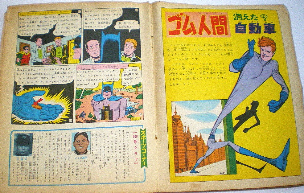 batman_manga08