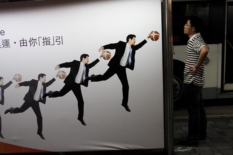 Hong Kong - Misc Street - Slam Dunk