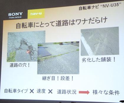 SONY NV-U35 説明