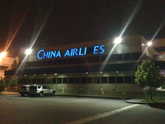 China Airlies Cargo Building - Front at Night (excalipoor) Tags: cameraphone china city nyc newyorkcity ny newyork building apple mobile night work airport cellphone nightshift cargo queens midnight airlines chinaairlines atwork iphone  080508 iphonecamera iphonecamerashots airlies may82008 may808 chinaairlies 8may2008 8may08