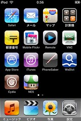 Jailbreaked iPod Touch 2.0
