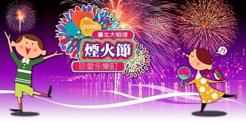 2008大稻埕煙火節