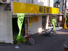 租八借自行車出租