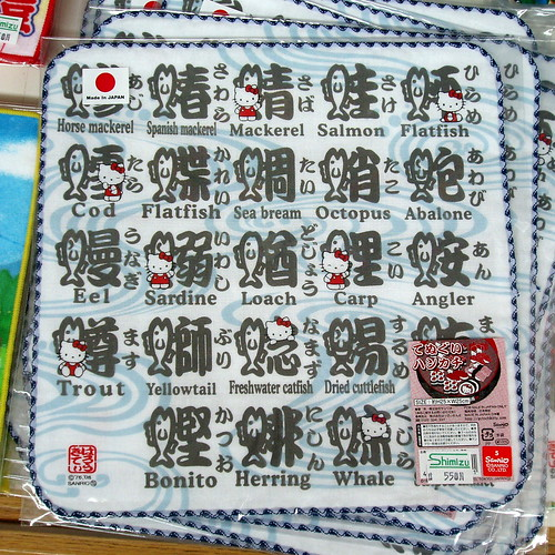 Hello Kitty Sushi. Hello Kitty sushi handkerchief #3101