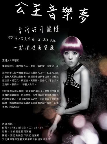 你拍攝的 台北教育大學 音樂 公主音樂夢演講。