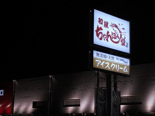 和風ちゃんぽん堂本舗(法隆寺店)-02