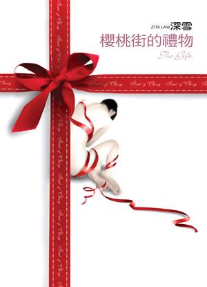 深雪 櫻桃街的禮物 by you.