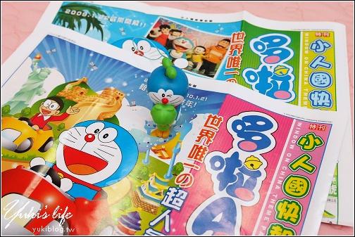 [喔耶!]*我上小人國的哆啦A夢樂園春季號快報了耶!