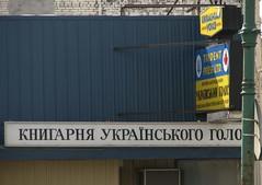 Ukrainian Voice  / Trident Press