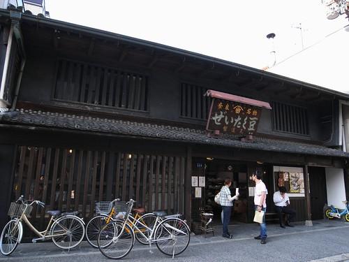 ぜいたく豆本舗(三条通)-01