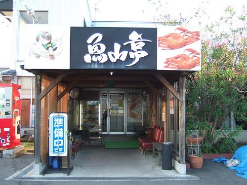 魚山亭の入口