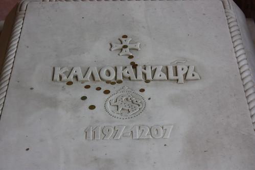 Tsar Kaloyan's sarcophagus