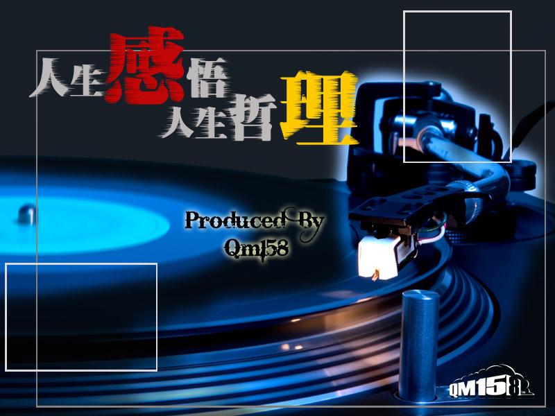 人生感悟 人生哲理 - QM158 - .