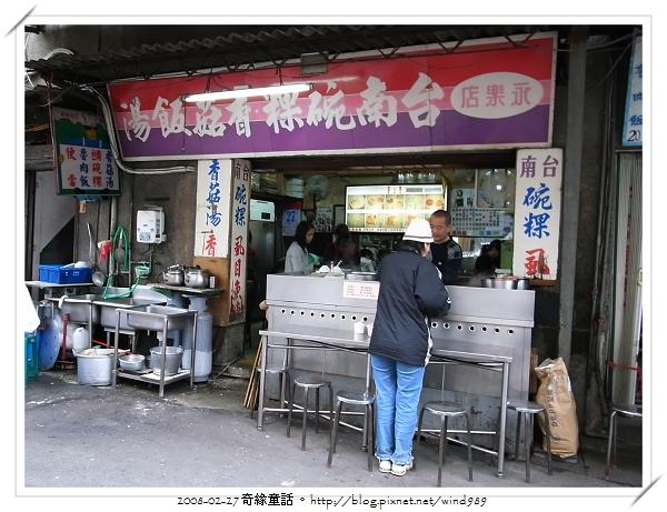 [台北]大稻埕。永樂店台南碗粿