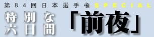 第84回日本水泳選手権兼北京五輪代表選考会スペシャル
