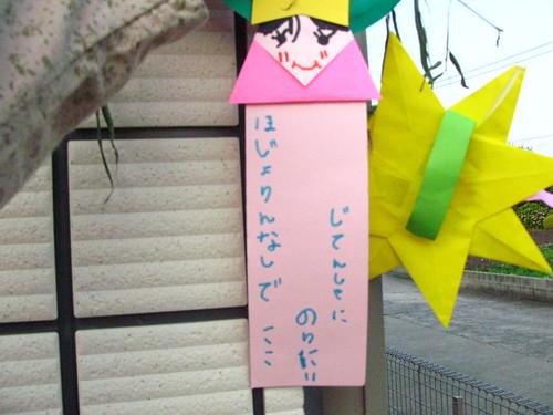 七夕(長女の願い)