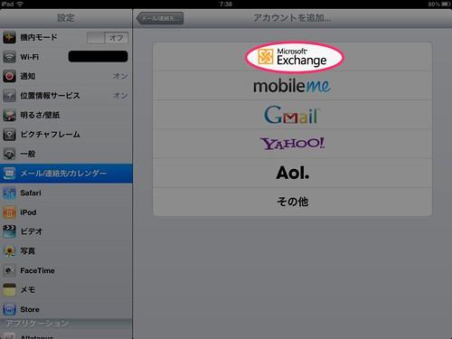 MicrosoftExchangeを選択