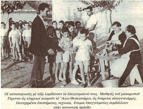 Kataskinosi: 50 years ago...