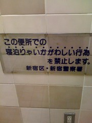 禁止行為が明示されたトイレ