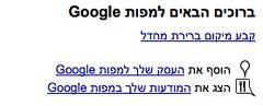 מפות Google