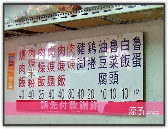 台中老牌香菇肉羮03