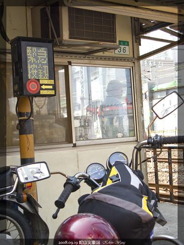 022_松山火車站_20080919