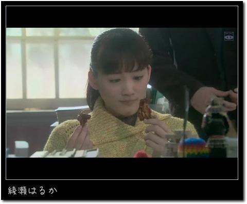 綾瀨遙+江米條